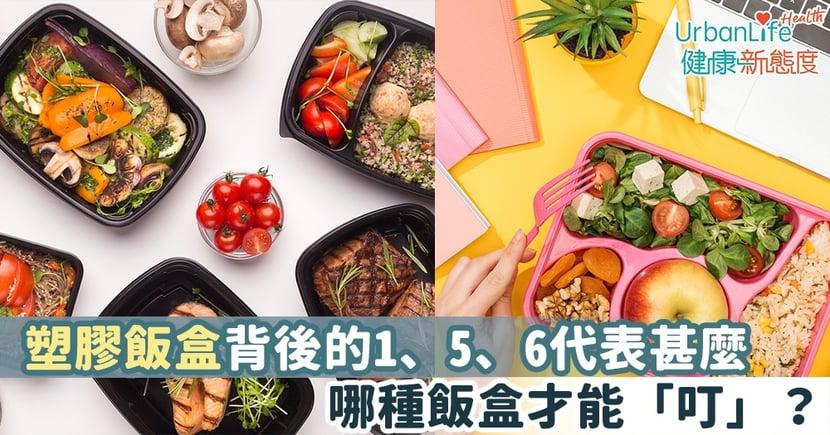 【外賣時代】塑膠飯盒背後的1、5、6代表甚麼?哪種飯盒才能「叮」?