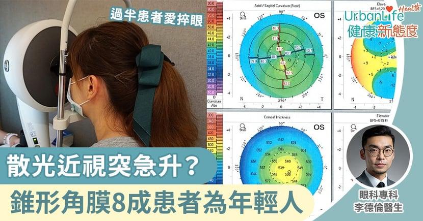 【錐形角膜】散光近視突急升?錐形角膜8成患者為年輕人愛捽眼
