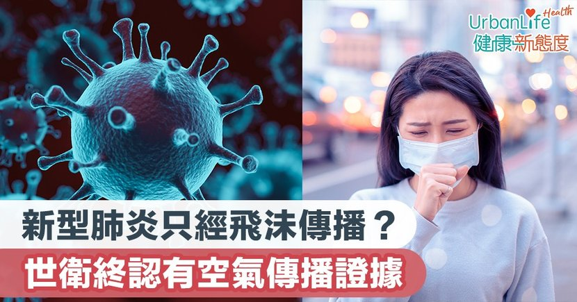 【新型肺炎】新型肺炎只經飛沬傳播?世衛終認有空氣傳播證據!