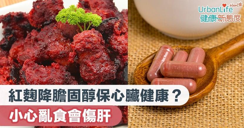 【保健食品】紅麴降膽固醇保心臟健康?小心亂食會傷肝