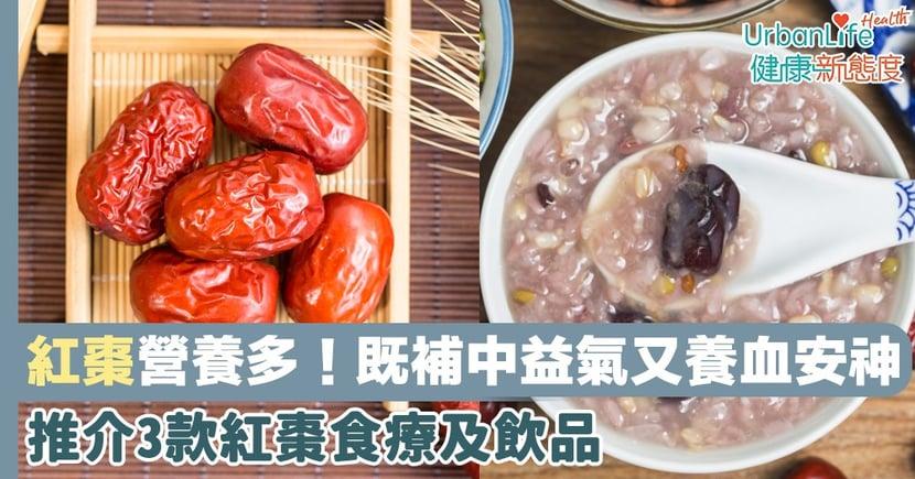 【紅棗食譜】紅棗營養多!既補中益氣又養血安神 推介3款紅棗食療及飲品