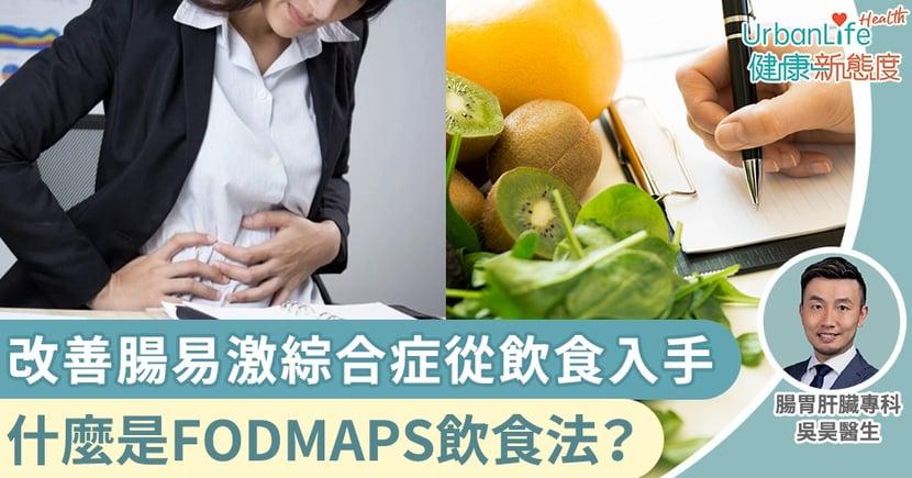 【腸易激飲食】改善腸易激綜合症從飲食入手 什麼是FODMAPS飲食法?