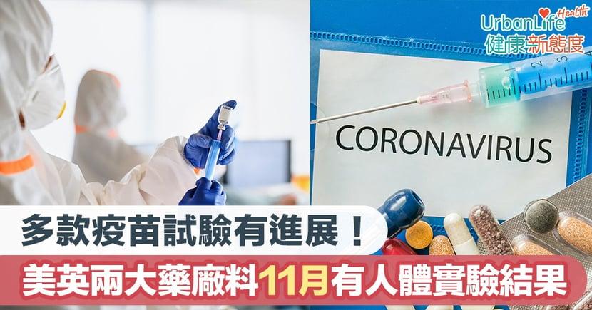【新型肺炎疫苗研發】多款疫苗試驗有進展!美英兩大藥廠料11月有人體實驗結果