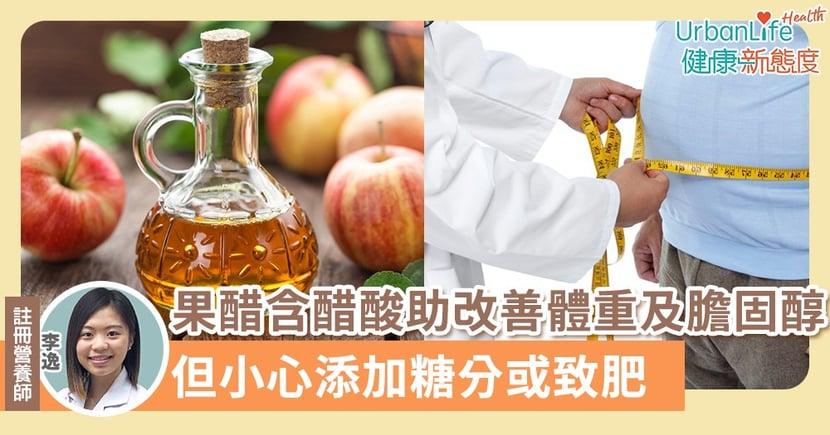 【果醋好處】果醋含醋酸助穩定血糖、改善體重 但小心添加糖分或致肥