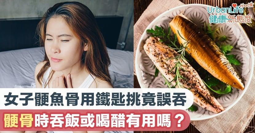 【骾骨處理】女子骾魚骨用鐵匙挑竟誤吞 骾骨時吞飯或喝醋有用嗎?