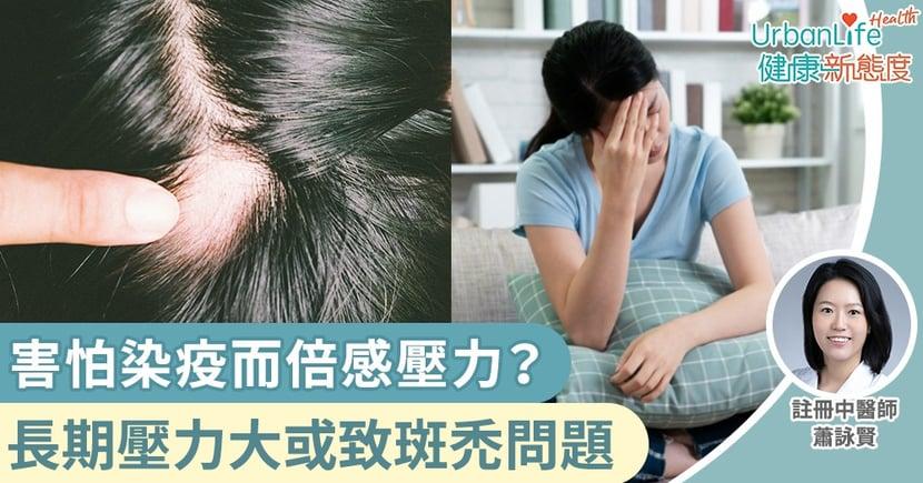 【鬼剃頭治療】害怕染疫而倍感壓力?長期壓力大或致斑禿問題