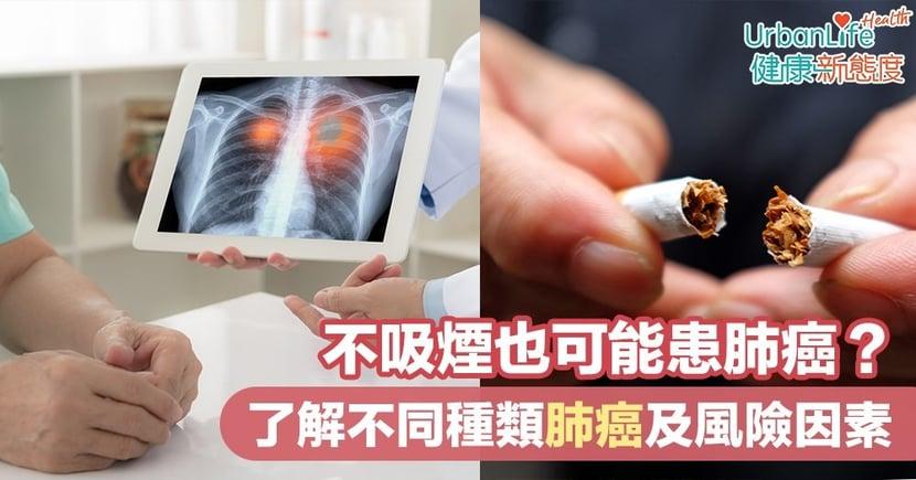 【肺癌分類】不吸煙也可能患肺癌?了解不同種類肺癌及風險因素