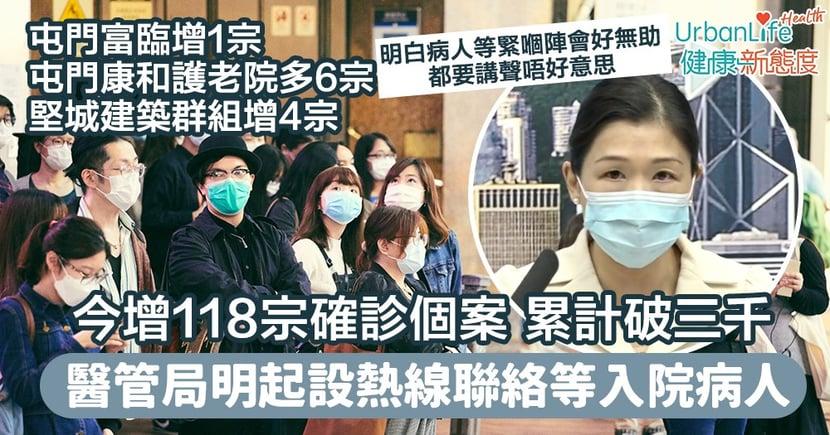 【新型肺炎|7.29香港確診個案】今增118宗確診累計個案總數破三千 伊院76歲患者病逝累計24人染疫亡