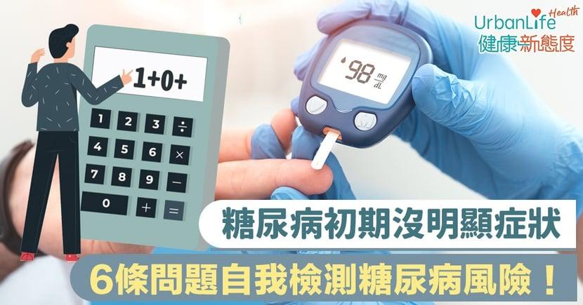 【糖尿病原因】糖尿病初期沒明顯症狀 6條問題自我檢測糖尿病風險!