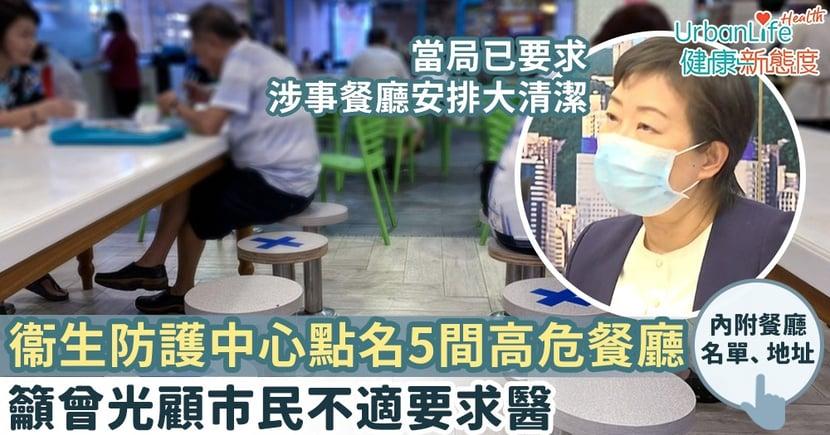 【新型肺炎 確診餐廳名單、地址】衞生防護中心點名5間高危餐廳 籲曾光顧巿民不適要求醫