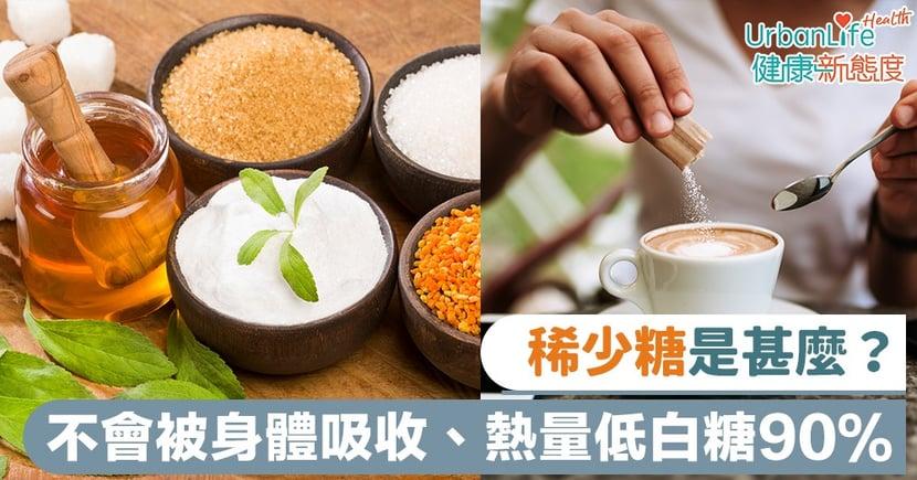 【愛甜人士】稀少糖是甚麼?不會被身體吸收、熱量低白糖90%