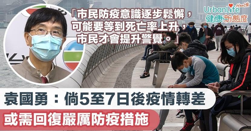 【新型肺炎香港疫情】袁國勇:倘5至7日後疫情轉差 或需回復嚴厲防疫措施
