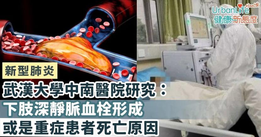 【新型肺炎】武漢大學中南醫院研究:下肢深靜脈血栓形成 或是重症患者死亡原因