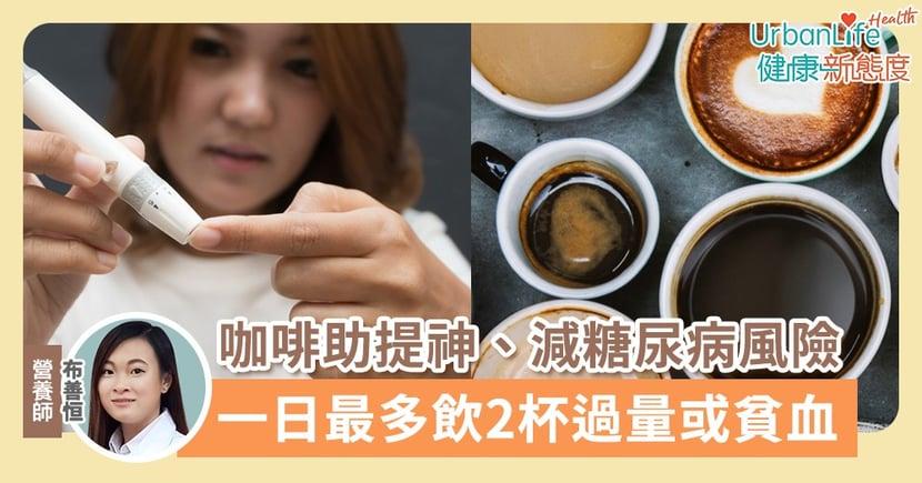 【咖啡功效】咖啡助提神、減糖尿病風險 一日最多飲兩杯過量或貧血