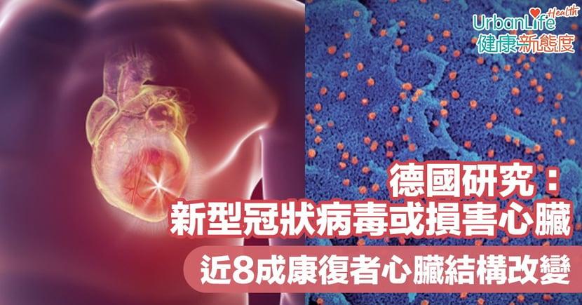 【新型肺炎後遺症】德國研究:新型冠狀病毒或損害心臟 近8成康復者心臟結構改變