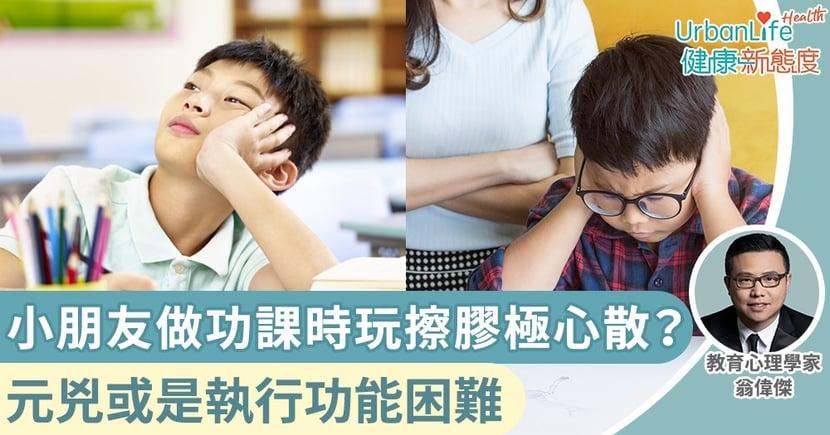 【專注力差原因】小朋友做功課時只顧玩擦膠極心散?元兇或是執行功能困難