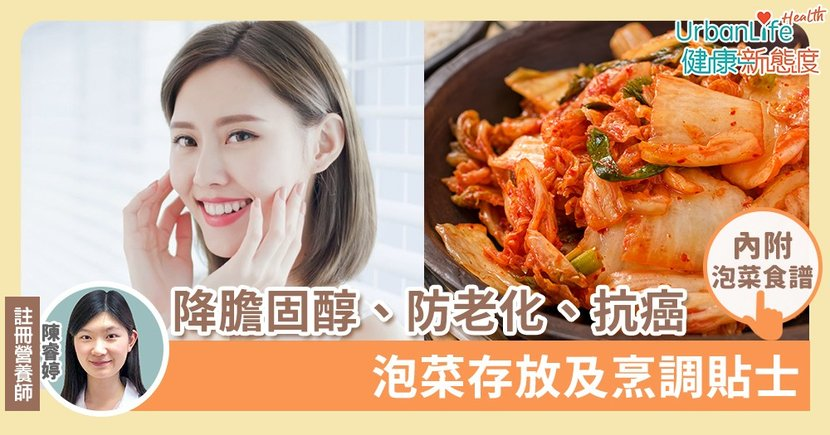 【泡菜好處】降膽固醇、防老化、抗癌 泡菜存放及烹調貼士(內附食譜)