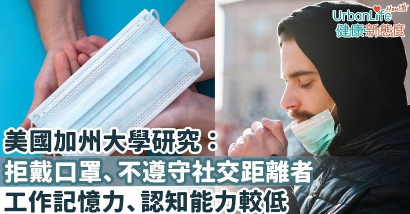 【新型肺炎】美國加州大學研究:拒戴口罩、不遵守社交距離者 工作記憶力、認知能力較低