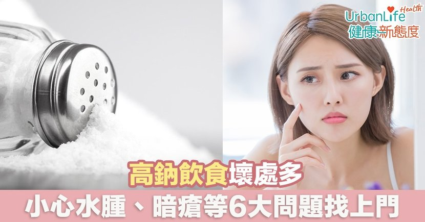 【高鹽影響】高鈉飲食壞處多 小心水腫、暗瘡等6大問題找上門