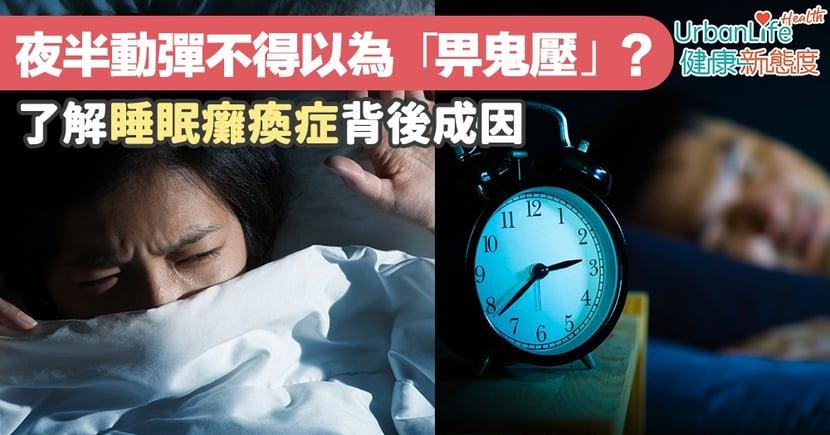 【睡眠癱瘓症】夜半難呼吸不能動以為「畀鬼壓」?了解睡眠癱瘓症背後成因
