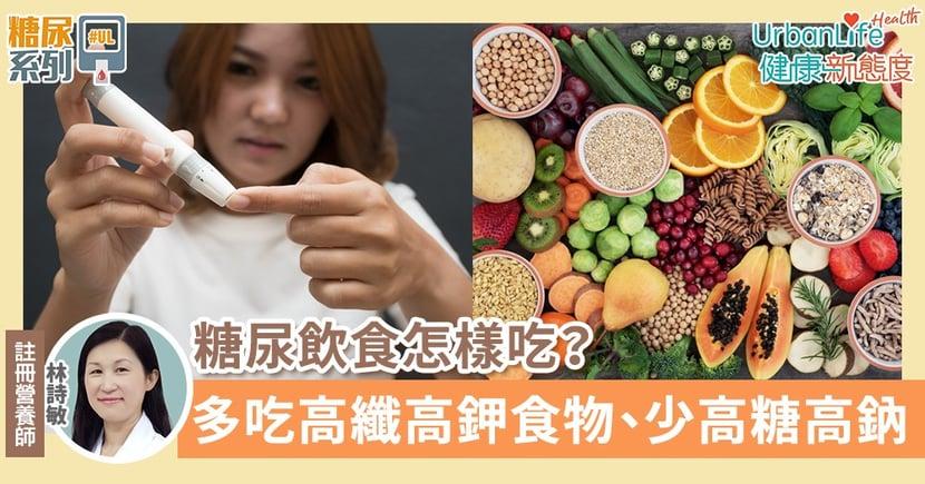 【糖尿病飲食】糖尿飲食怎樣吃?多吃高纖高鉀食物、避免高糖高鈉