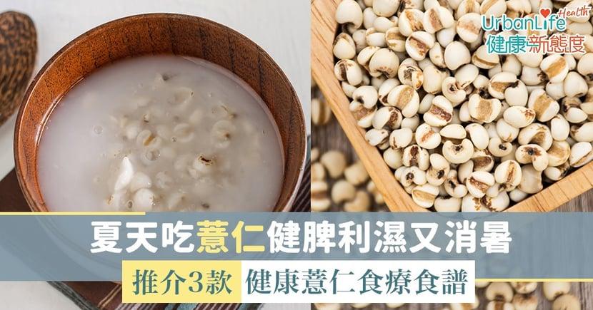 【薏仁營養】夏天吃薏仁健脾利濕又消暑 推介3款健康食療食譜