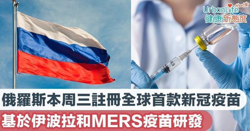 【新型肺炎疫苗】俄羅斯本周三註冊全球首款新冠病毒疫苗 基於伊波拉和MERS疫苗研發