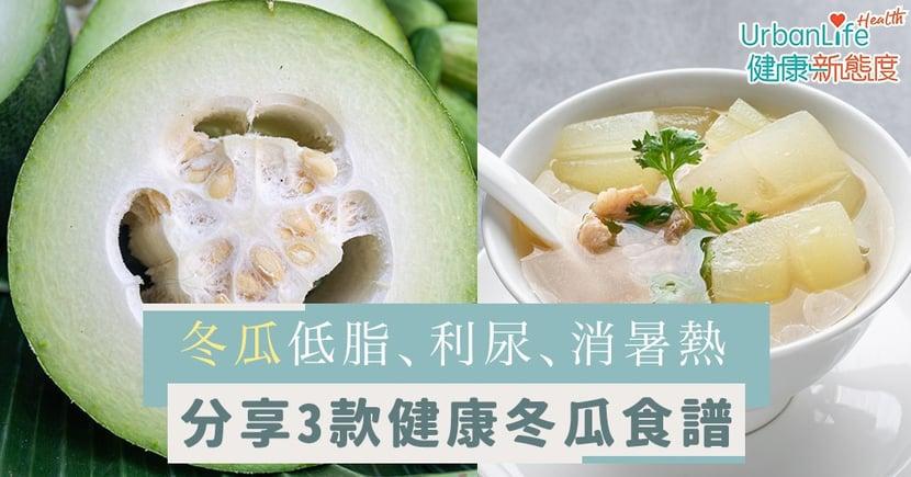 【冬瓜功效】冬瓜低脂、利尿、消暑熱 分享3款健康冬瓜食譜