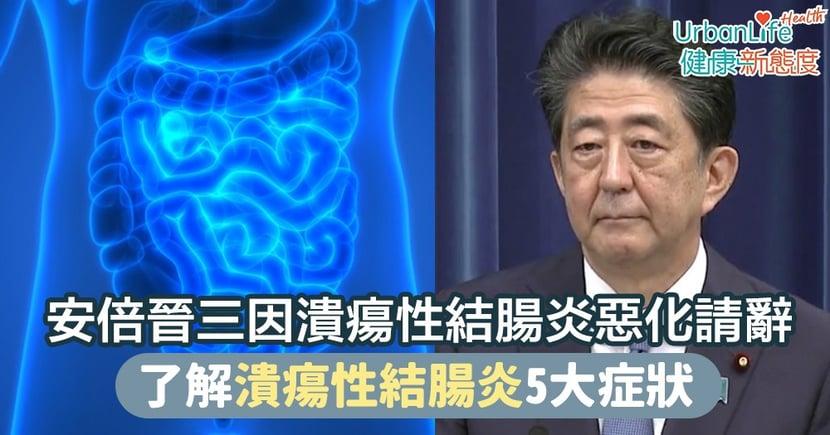 【安倍晉三辭職】日本首相安倍晉三因潰瘍性結腸炎惡化請辭 了解潰瘍性結腸炎5大症狀