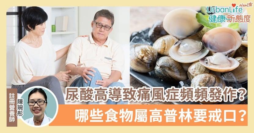 【痛風飲食】尿酸高導致痛風症頻頻發作?哪些食物屬高普林要戒口?