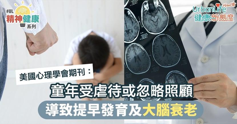 【老化原因】美國心理學會期刊研究:童年受虐待或忽略照顧 導致提早發育及大腦衰老