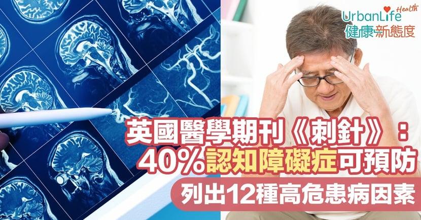 【認知障礙預防】英國醫學期刊《刺針》:40%認知障礙症可預防  列出12種高危患病因素