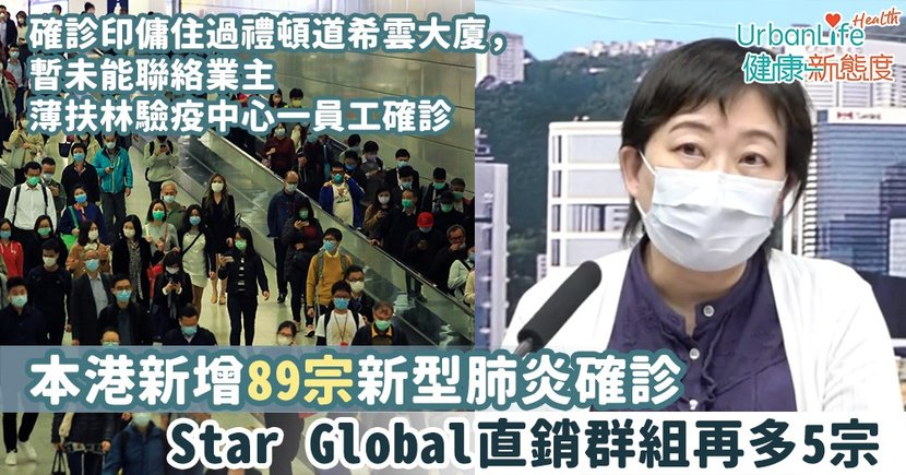 【新型肺炎|8.7香港確診個案】今增89宗確診 連續五日跌破100宗 大埔墟街市有初步確診