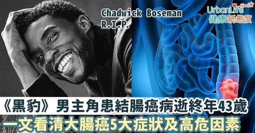 【大腸癌症狀】《黑豹》男主角Chadwick Boseman患結腸癌病逝 大腸癌5大症狀及高危因素