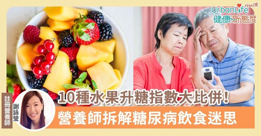 【糖尿飲食】10種水果升糖指數大比併!營養師拆解糖尿病飲食迷思