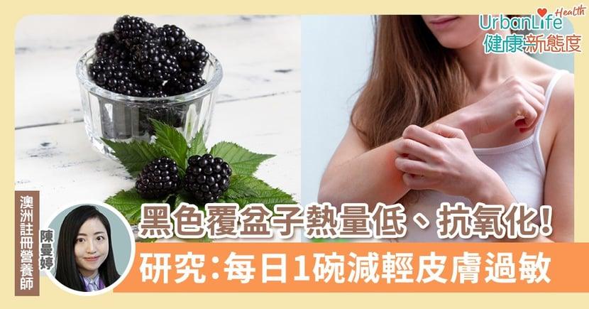 【覆盆子功效】黑色覆盆子熱量低、抗氧化!研究:每日1碗有效減輕皮膚過敏發炎
