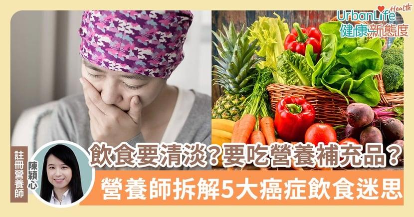 【癌症飲食】癌症飲食要清淡?適合吃營養補充品嗎?營養師拆解5大癌症飲食迷思