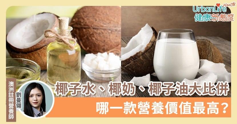 【椰子功效】椰子水、椰奶、椰子油大比併 哪一款營養價值最高?