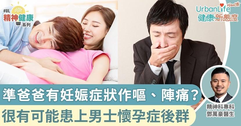 【準爸爸壓力】準爸爸出現妊娠症狀作嘔、腹脹甚至陣痛?很有可能患上男士懷孕症後群