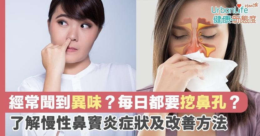 【鼻竇炎症狀】經常聞到異味?每日都要挖鼻孔?了解慢性鼻竇炎症狀及改善方法
