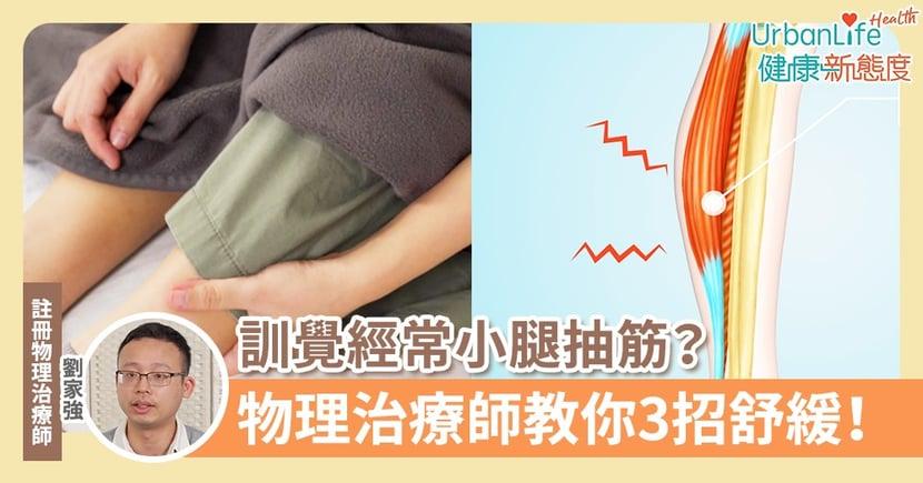【抽筋原因+舒緩】訓覺經常小腿抽筋?物理治療師教你3招解救方法!