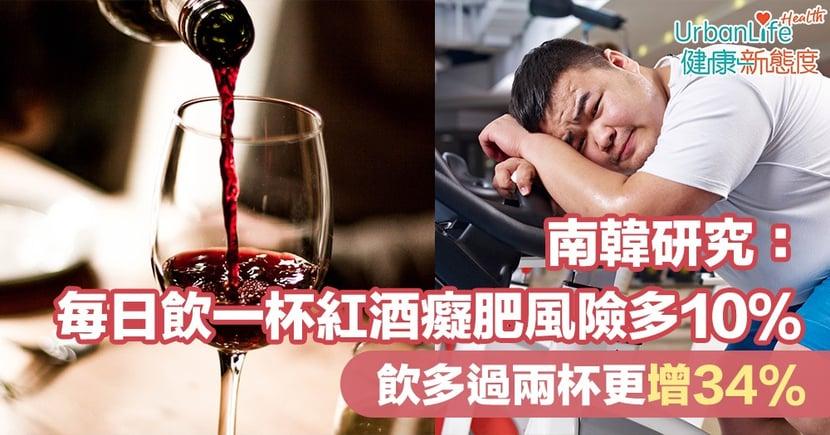 【飲酒壞處】南韓研究:每日飲一杯紅酒癡肥風險多10% 飲多過兩杯更增34%