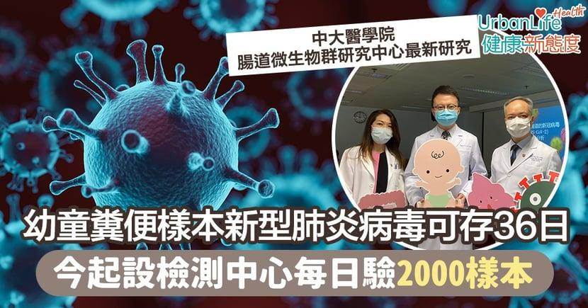 【新型肺炎檢測】中大發現幼童糞便樣本病毒可存36日 今起設檢測中心每日驗2000樣本