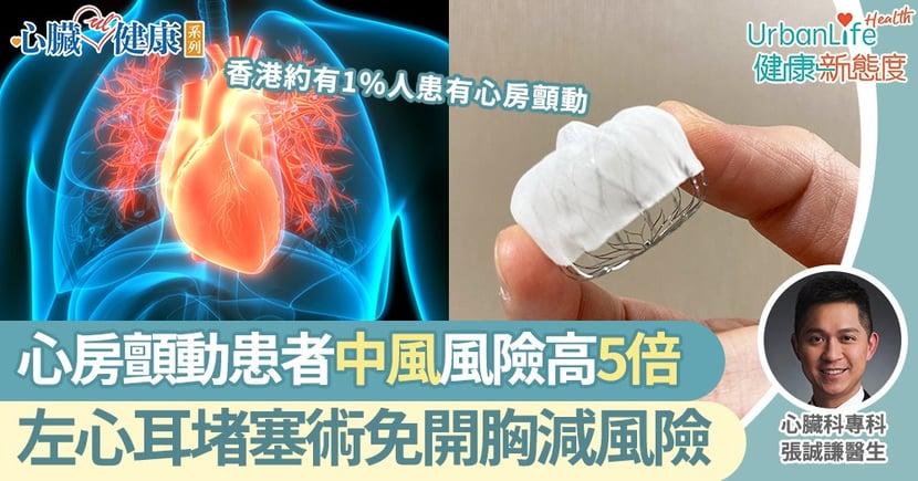 【心臟病併發症】心房顫動患者中風風險高5倍 左心耳堵塞術免開胸減風險