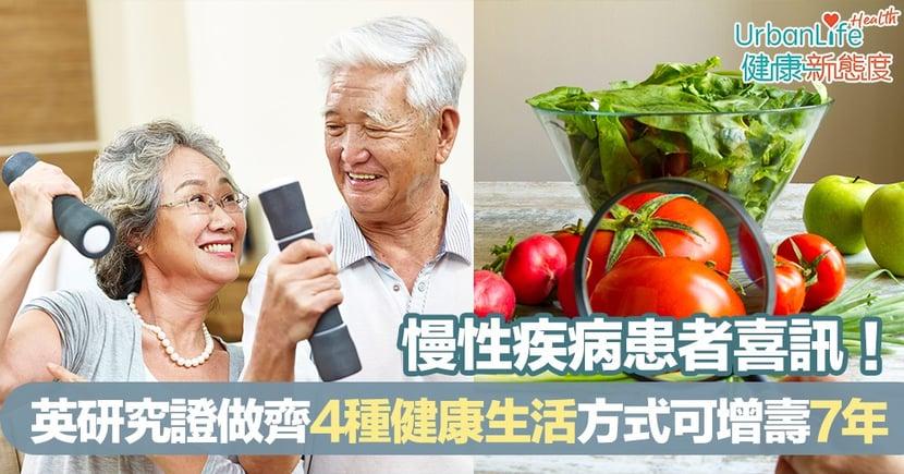 【延年益壽】慢性疾病患者喜訊!英研究證做齊4種健康生活方式可增壽7年