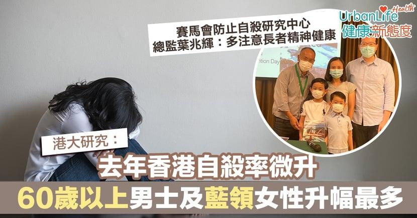 【精神健康】港大研究:去年香港自殺率微升 60歲以上男士及藍領女性升幅明顯