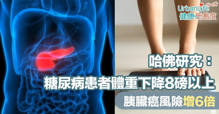【糖尿病併發症】哈佛研究:糖尿病患者體重下降8磅以上 胰臟癌風險增6倍