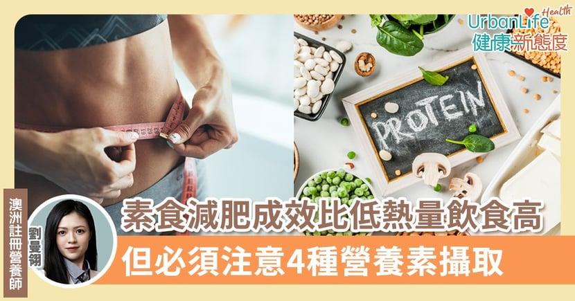 【減肥方法】素食減肥成效比低熱量飲食高2倍!但必須注意4種營養素攝取