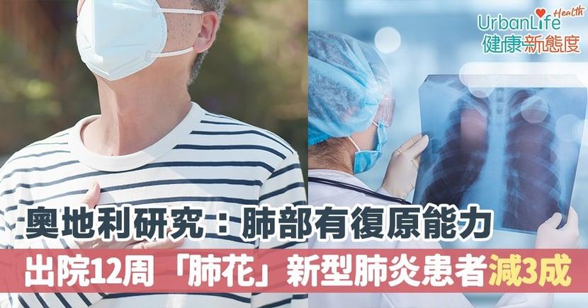 【新型肺炎後遺症】奧地利研究:肺部有復原能力 出院12周後「肺花」新型肺炎患者減3成