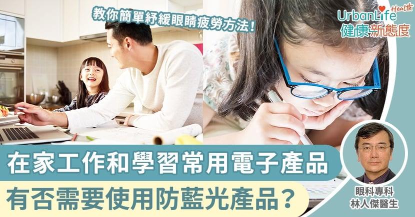 【Zoom上課】在家工作和學習常用電子產品怕藍光傷眼?眼科醫生拆解:有否需要使用防藍光產品